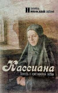 Сербский Николай - Кассиана, или Повесть о христианской любви