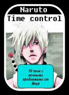Nan Ting Feng Ye - В мире Наруто со способностью контролировать время 10, 11