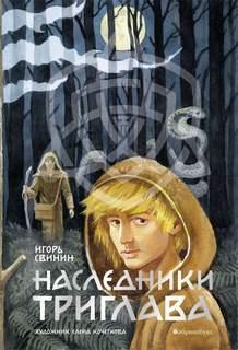 Свинин Игорь - Наследники Триглава