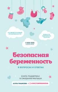 Пашкова Алла - Безопасная беременность в вопросах и ответах