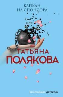 Полякова Татьяна - Анфиса и Женька 01. Капкан на спонсора
