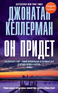 Келлерман Джонатан - Алекс Делавэр 01. Он придет