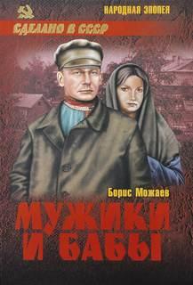 Можаев Борис - Мужики и бабы 02. Мужики и бабы. Книга вторая