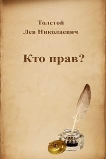 Толстой Лев - Кто прав?