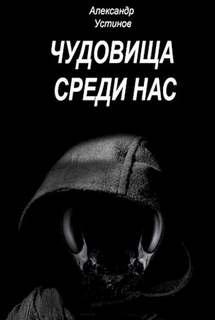 Устинов Александр - Чудовища среди нас