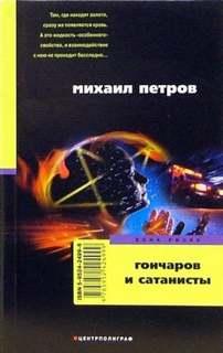 Петров Михаил - Приключения Гончарова 17. Гончаров и сатанисты