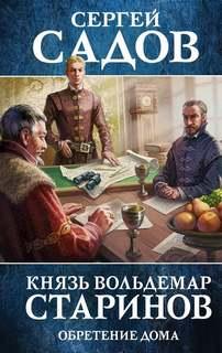 Садов Сергей - Князь Вольдемар Старинов 03. Обретение дома
