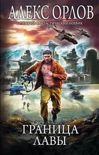 Орлов Алекс - Томас Брейн 08. Граница лавы