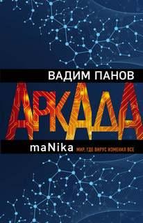 Панов Вадим - Аркада 03. maNika