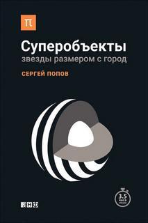 Попов Сергей - Суперобъекты. Звезды размером с город