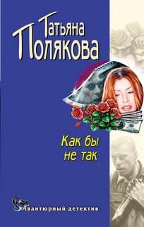 Полякова Татьяна - Как бы не так