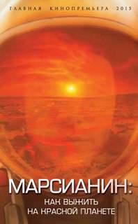 Первушин Антон - Марсианин. Как выжить на Красной планете