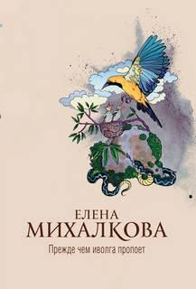 Михалкова Елена - Бабкин и Илюшин 27. Прежде чем иволга пропоет