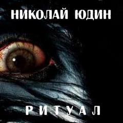 Юдин Николай - Ритуал