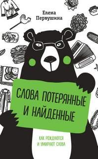 Первушина Елена - Русский без ошибок. Слова потерянные и найденные