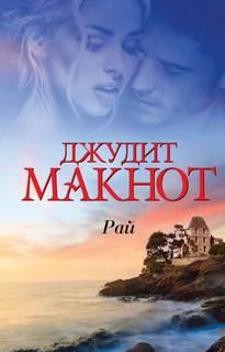Макнот Джудит - Рай. Том 1-2