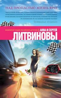 Литвиновы Анна и Сергей - Над пропастью жизнь ярче