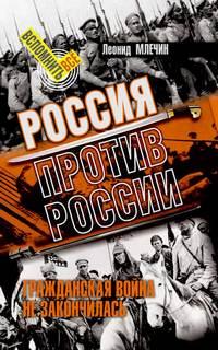 Млечин Леонид - Россия против России. Гражданская война не закончилась