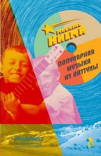 Ниеми Микаэль - Популярная музыка из Виттулы