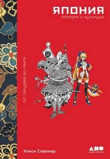 Сталкер Нэнси - Япония. История и культура: от самураев до манги. Часть 1