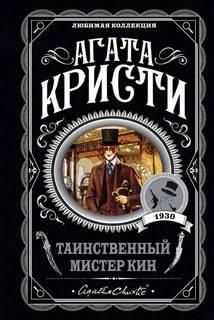 Кристи Агата - Кин и Саттертуэйт 01. Таинственный мистер Кин (Сборник)