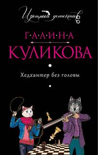 Куликова Галина - Хедхантер без головы