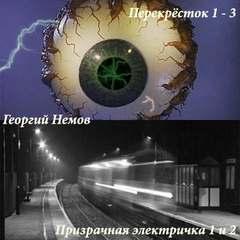 Немов Георгий - Перекрёсток 1-3. Призрачная электричка 1, 2