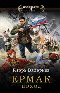 Валериев Игорь - Ермак 04. Поход