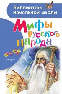 Науменко Георгий - Волх – победитель духов тьмы