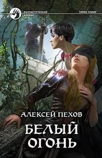 Пехов Алексей - Синее пламя 04. Белый огонь