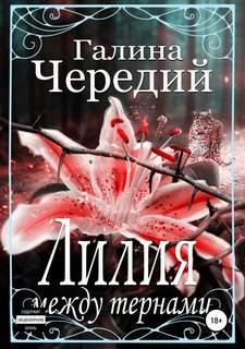 Чередий Галина - Лилия между тернами