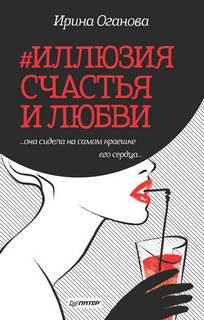 Оганова Ирина - #Иллюзия счастья и любви (Сборник)