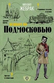 Жебрак Михаил - Пешком по Подмосковью