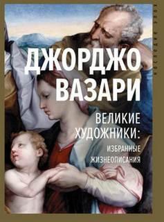 Вазари Джорджо - Великие художники: избранные жизнеописания