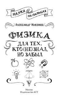 Никонов Александр - Физика для тех, кто (не) знал, но забыл