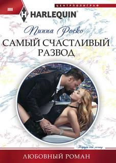 Роско Пиппа - Самый счастливый развод