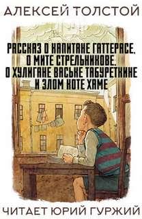 Толстой Алексей - Рассказ о капитане Гаттерасе, о Мите Стрельникове, о хулигане Ваське Табуреткине и злом ко