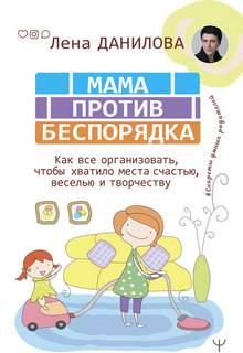 Данилова Лена - #Секреты умных родителей . Мама против беспорядка