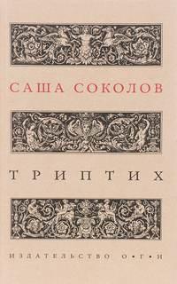 Соколов Саша - Триптих