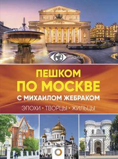 Жебрак Михаил - Пешком по Москве с Михаилом Жебраком