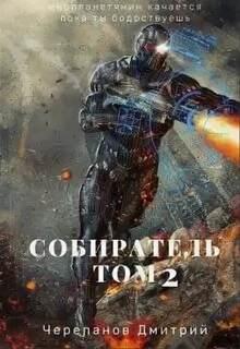 Черепанов Дмитрий - Собиратель. Книга 2