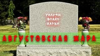 Харви Уильям Фрайр - Августовская жара