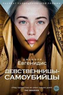 Евгенидис Джеффри - Девственницы-самоубийцы