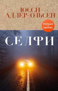 Адлер-Ольсен Юсси - Отдел Q 07. Селфи