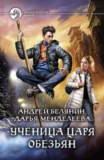 Белянин Андрей, Менделеева Дарья - Ученица царя обезьян