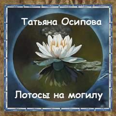 Осипова Татьяна - Лотосы на могилу
