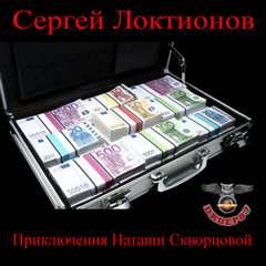 Локтионов Сергей - Приключения Наташи Скворцовой