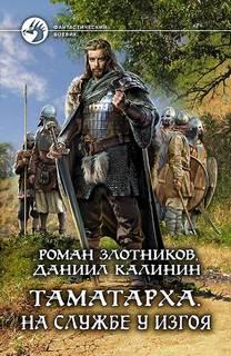 Злотников Роман, Калинин Даниил - Таматарха 01. На службе у Изгоя