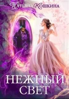 Кошкина Татьяна - Нежный свет. Невеста для архимага