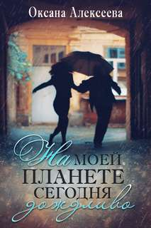Алексеева Оксана - На моей планете сегодня дождливо